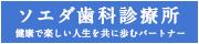添田歯科診療所