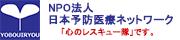 日本予防医療ネットワーク